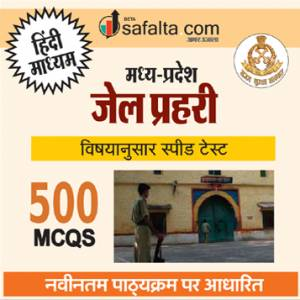 Best Speed Test for MP Jail Prahari Subject Wise