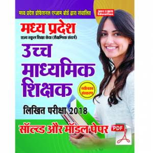 Madhya Pradesh Secondary Teacher In Hindi