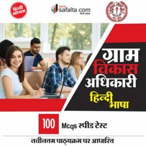 Buy UPSSSC Gram Panchayat Adhikari VDO Speed Test for Hindi Language