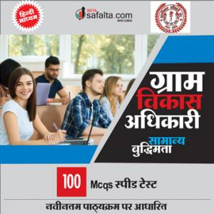 Buy UPSSSC Gram Panchayat Adhikari VDO Speed Test for General Intelligence
