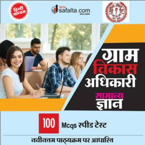 Buy UPSSSC Gram Panchayat Adhikari VDO Speed Test for General Knowledge