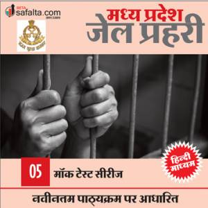 Best 05 Mock Test Series for MP Jail Prahari @ safalta.com