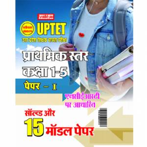 Based on NCERT UPTET Paper I 15 Model and Solved In Hindi