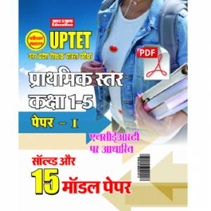 E-Book Based on NCERT UPTET Paper I 15 Model and Solved In Hindi