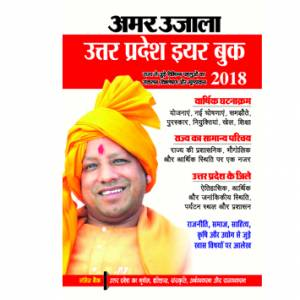 Uttar Pradesh Year Book 2018