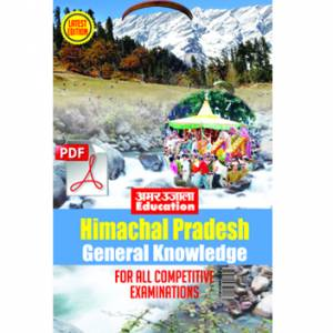 E-Book Himachal Pradesh General Knowledge In English