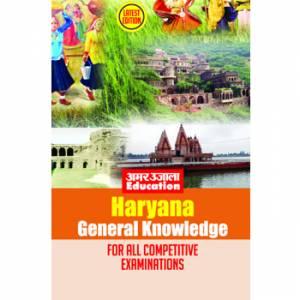 Haryana General Knowledge 2018