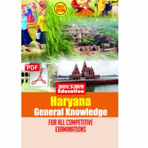E-Book Haryana General Knowledge 2018