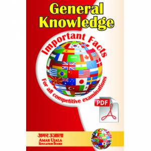 E-Book General Knowledge Important Facts English