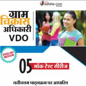 Best 05 Mock Test Series for Gram Vikas Adhikari VDO @ safalta.com