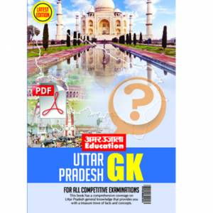E-Book Uttar Pradesh General Knowledge 2018