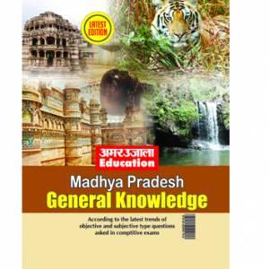 E-Book Madhya Pradesh General Knowledge In English 2018
