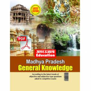 E-Book Madhya Pradesh General Knowledge In English 2018