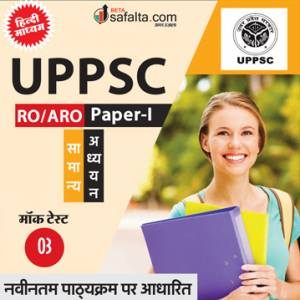 Buy UPPSC RO ARO Mock Test for General Study - 3rd Edition