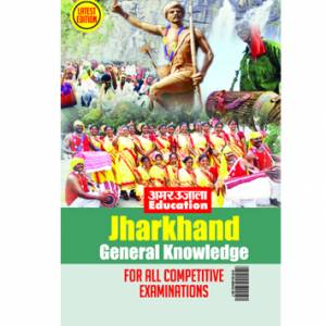 Jharkhand General Knowledge 2018