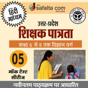 Buy UPTET Exam 05 Mock Test Series for Class (VI-VIII) @ Safalta.com