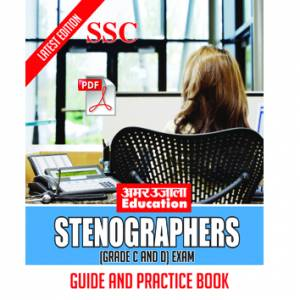 E-Book SSC Stenographers Grade 'C' and 'D' Exam Guide 2018