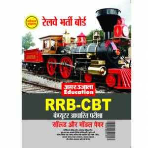 E-Book RRB Computer Based Test  Solved and Model Papers
