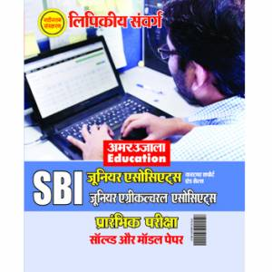 SBI Junior Associate Solved and Model Papers In Hindi