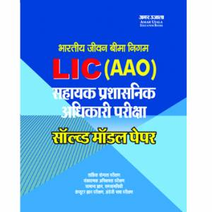 LIC AAO  Exam Solved Model Papers In Hindi