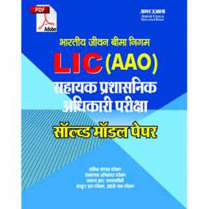 E-Book LIC AAO  Exam Solved Model Papers In Hindi