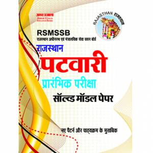 Rajasthan Patwari Exam Solved Model Papers In Hindi