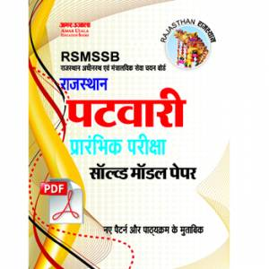 E-Book Rajasthan Patwari Exam Solved Model Papers In Hindi