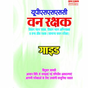 UPSSSC Forest Guard Exam Guide In Hindi