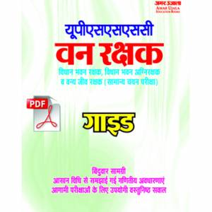 E-Book UPSSSC Forest Guard Exam Guide In Hindi