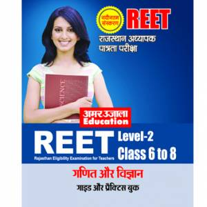 REET Level-2 (Class 6 to 8) Maths and Science Guide and Practice Book In Hindi