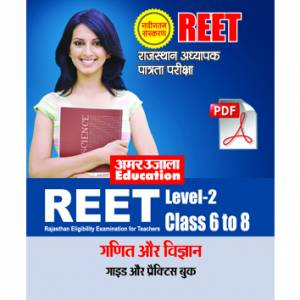 E-Book REET Level-2 (Class 6 to 8) Maths and Science Guide and Practice Book In Hindi