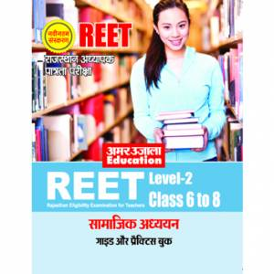 REET Level-2 (Class 6 to 8) Social Studies Guide and Practice Book In Hindi