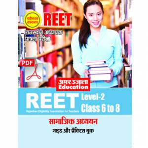 E-Book REET Level-2 (Class 6 to 8) Social Studies Guide and Practice Book In Hindi