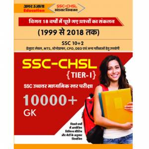 SSC-CHSLTier-I (GK-Pointers) In Hindi