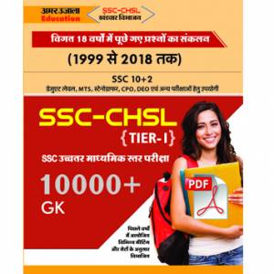 E-Book SSC-CHSLTier-I (GK-Pointers) In Hindi