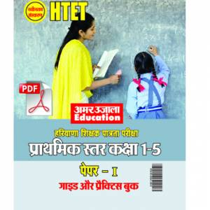 E-Book HTET (Class I -V) Guide and Practice Book In Hindi
