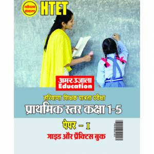 HTET (Class I -V) Guide and Practice Book In Hindi