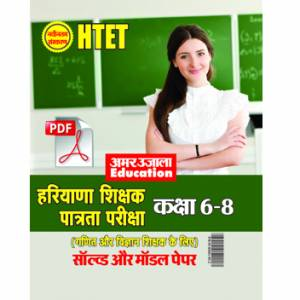 E-Book HTET (Class VI - VIII) Science Group Model and Solved Papers In Hindi