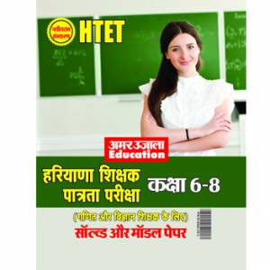HTET (Class VI - VIII) Science Group Model and Solved Papers In Hindi