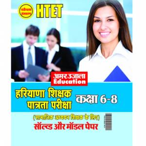 HTET (Class VI - VIII) Arts Group Model and Solved Papers In Hindi