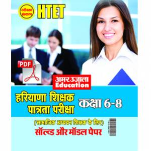 E-Book HTET (Class VI - VIII) Arts Group Model and Solved Papers In Hindi