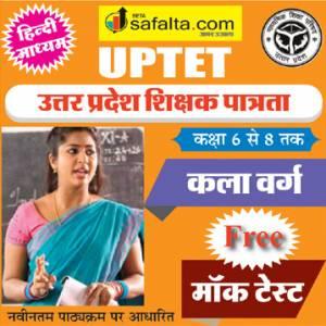 Buy Free Mock Test UPTET Class (VI-VIII) for Art Group