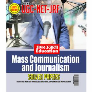 CBSE-UGC NET/JRF Mass Communication And Journalism Solved and Model Papers In English