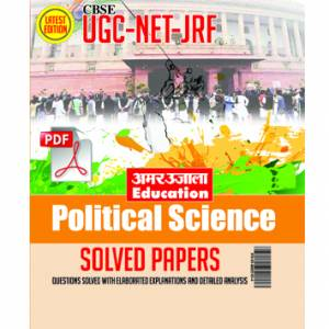 E-Book UGC-NET/JRF Political Science Solved and Model Papers In English