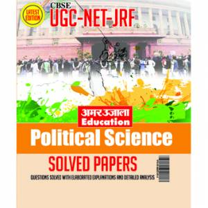 UGC-NET/JRF Political Science Solved and Model Papers In English