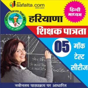 Buy HTET 2018 Exam Class (I-V) 05 Mock Test Series @ Safalta.com