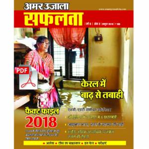 October 2018 Safalta E-Magazine E- Book