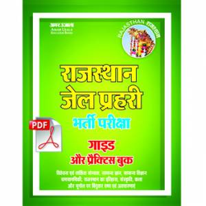 E-Book Rajasthan Jail Prahari Guide and Practice Book In Hindi