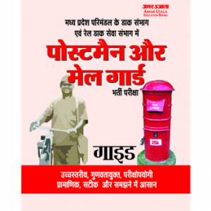 MP Postman and Mail Guard Guide and Practice Book In Hindi