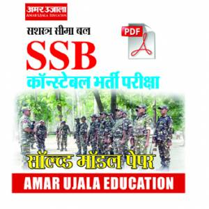 E-Book SSB Constable Recruitment Exam Solved Model Papers In Hindi
